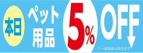ペット用品5%引き